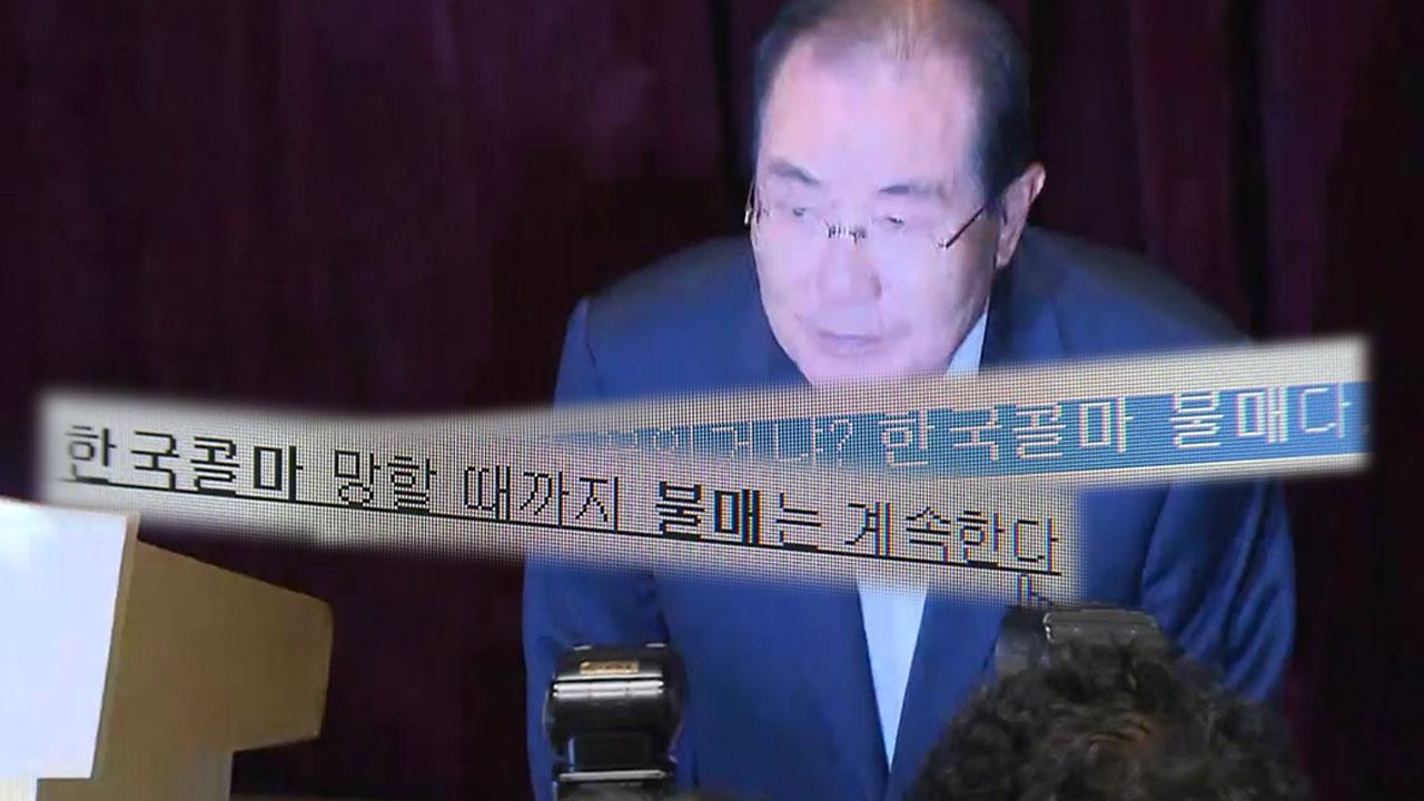 한국콜마 회장 사퇴에도 '불매' 계속