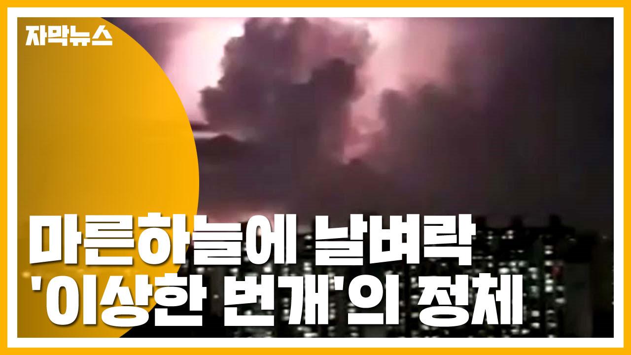 [자막뉴스] 마른하늘에 날벼락...'이상한 번개'의 정체