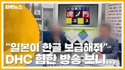 """[자막뉴스] """"일본이 한글 보급해줘"""" DHC 혐한 방송 보니..."""