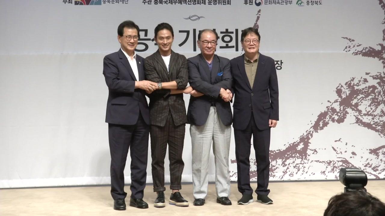 충북국제무예액션영화제, 오는 29일 개막