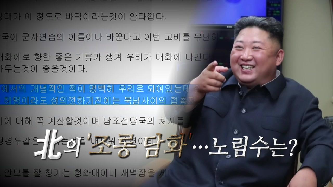 한국 외교, 3각 파도 극복 대책은?