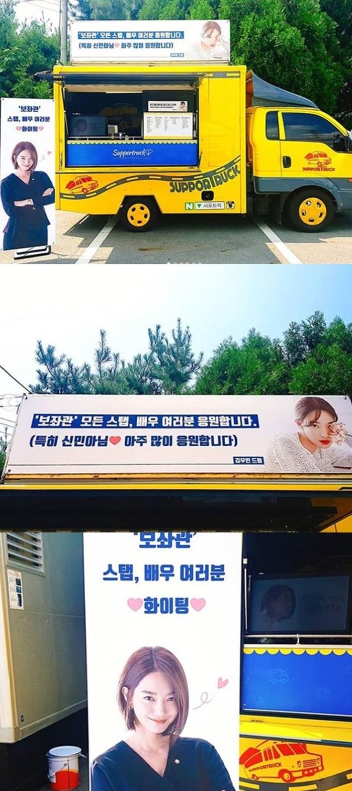 김우빈, 신민아 위해 촬영장 커피차 선물…변함없는 애정 과시