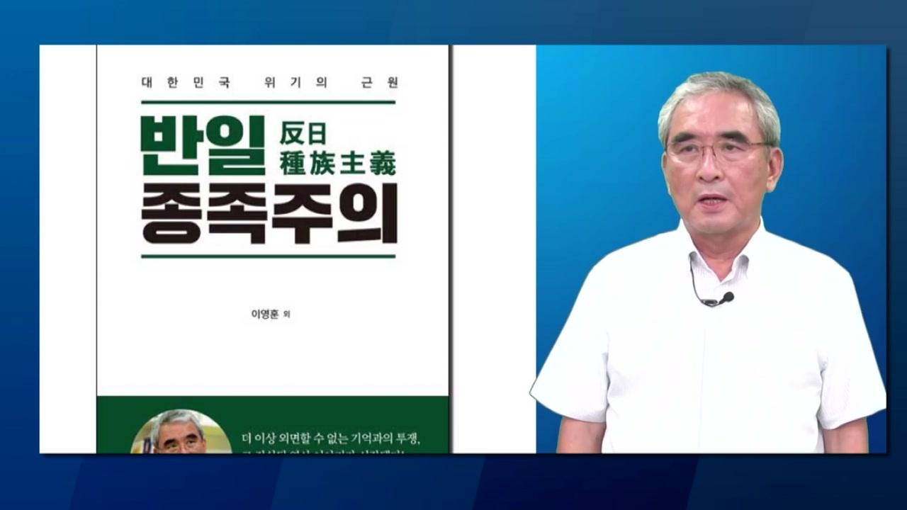 """""""이영훈 명예교수 아냐...기자 폭행 고발"""""""