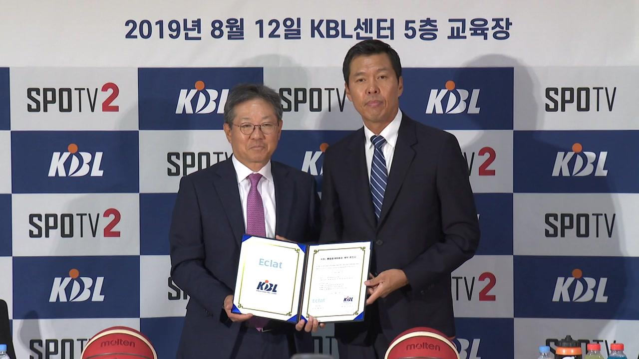KBL, 에이클라와 5년간 방송권 계약 체결