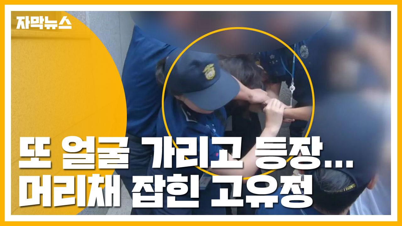 [자막뉴스] 또 얼굴 가리고 등장...머리채 잡힌 고유정
