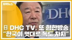"""[자막뉴스] 日 DHC TV, 또 혐한 방송...""""한국이 멋대로 독도 차지"""""""