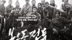 역주행 '봉오동 전투', 200만 넘고 단체 관람 행렬 이어져