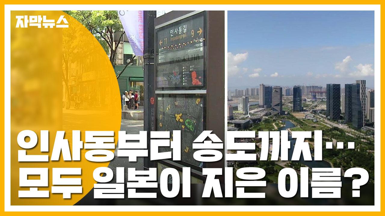 [자막뉴스] 인사동부터 인천 송도까지...일본이 지은 이름이라고?