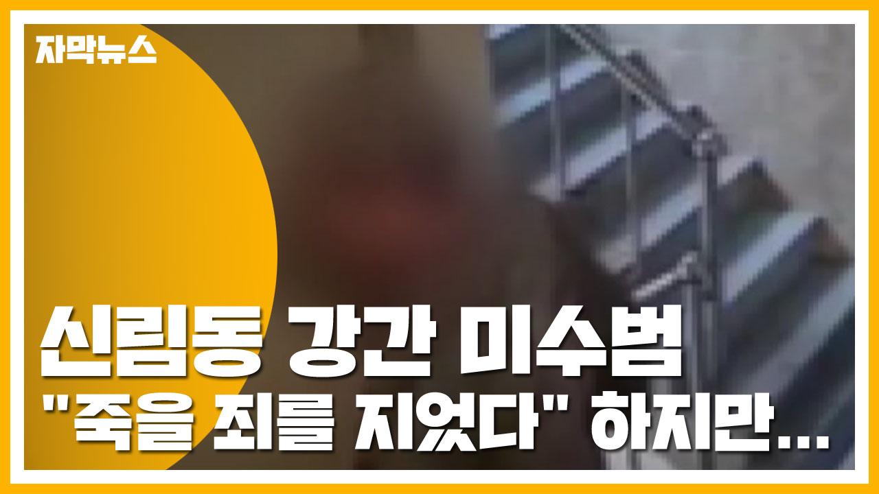 """[자막뉴스] 신림동 강간 미수범 """"죽을 죄를 지었다"""" 하지만..."""