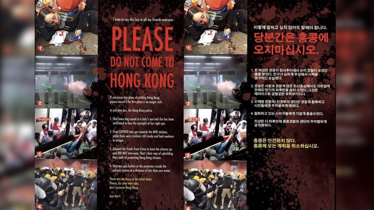 """""""홍콩에 오지 마십시오"""" 홍콩사태 악화일로… 시위대 외국인에 경고"""