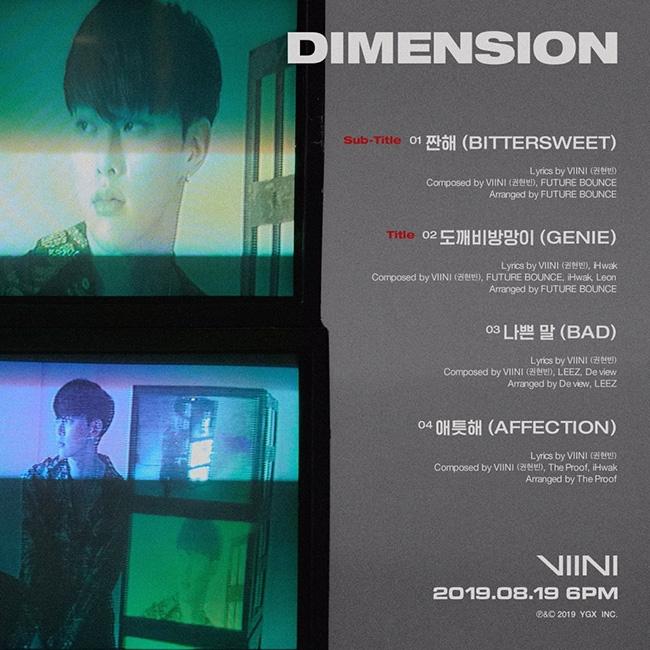 VIINI(권현빈), 첫 솔로 타이틀곡은 '도깨비방망이'