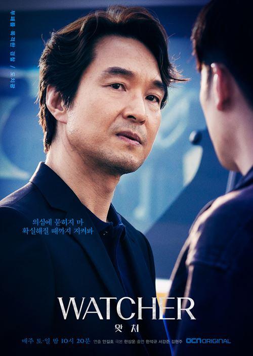 '왓쳐' 작가에게 물었다...#거북이 #김현주 전 남편 #남은 4회