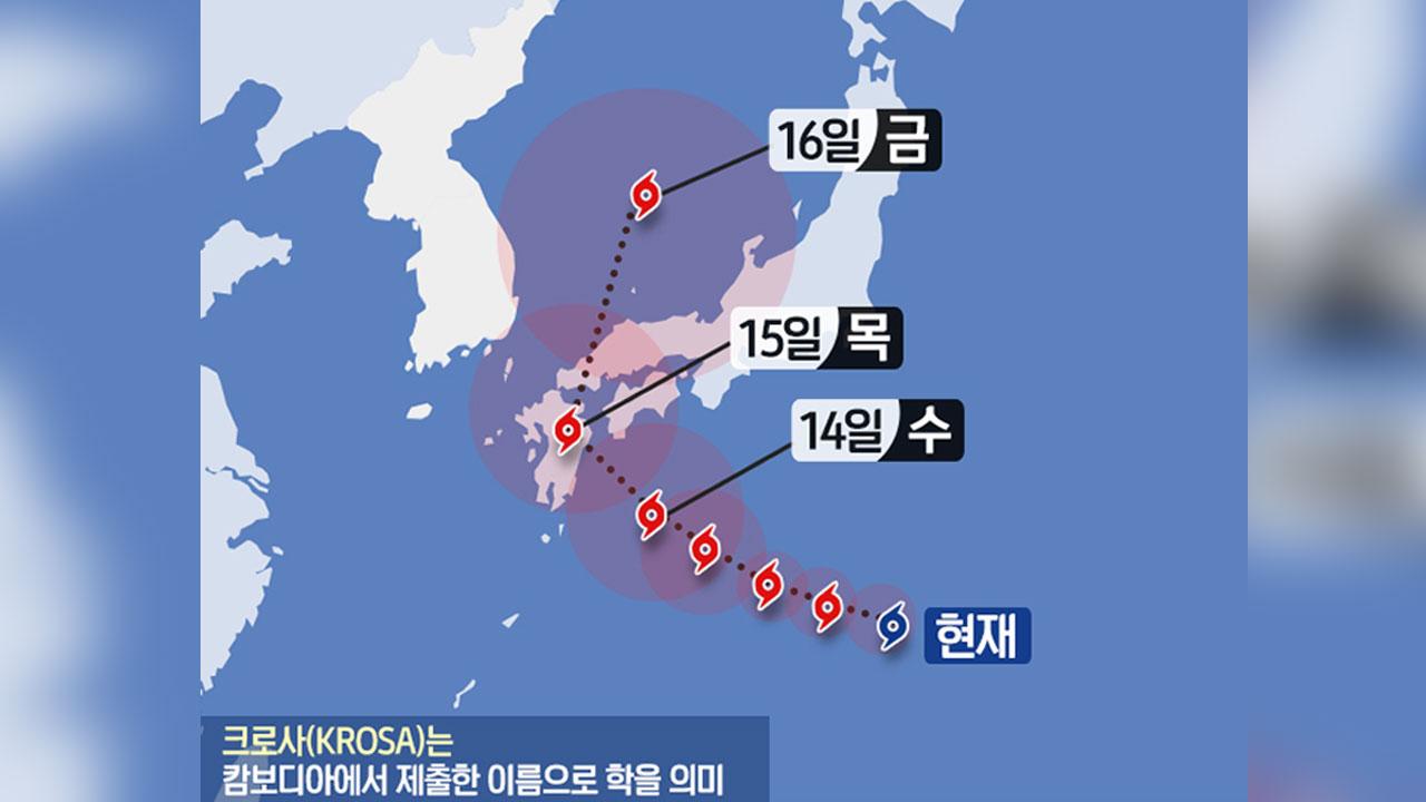 10호 태풍 '크로사' 광복절에 일본 강타할 듯...한반도 영향은?