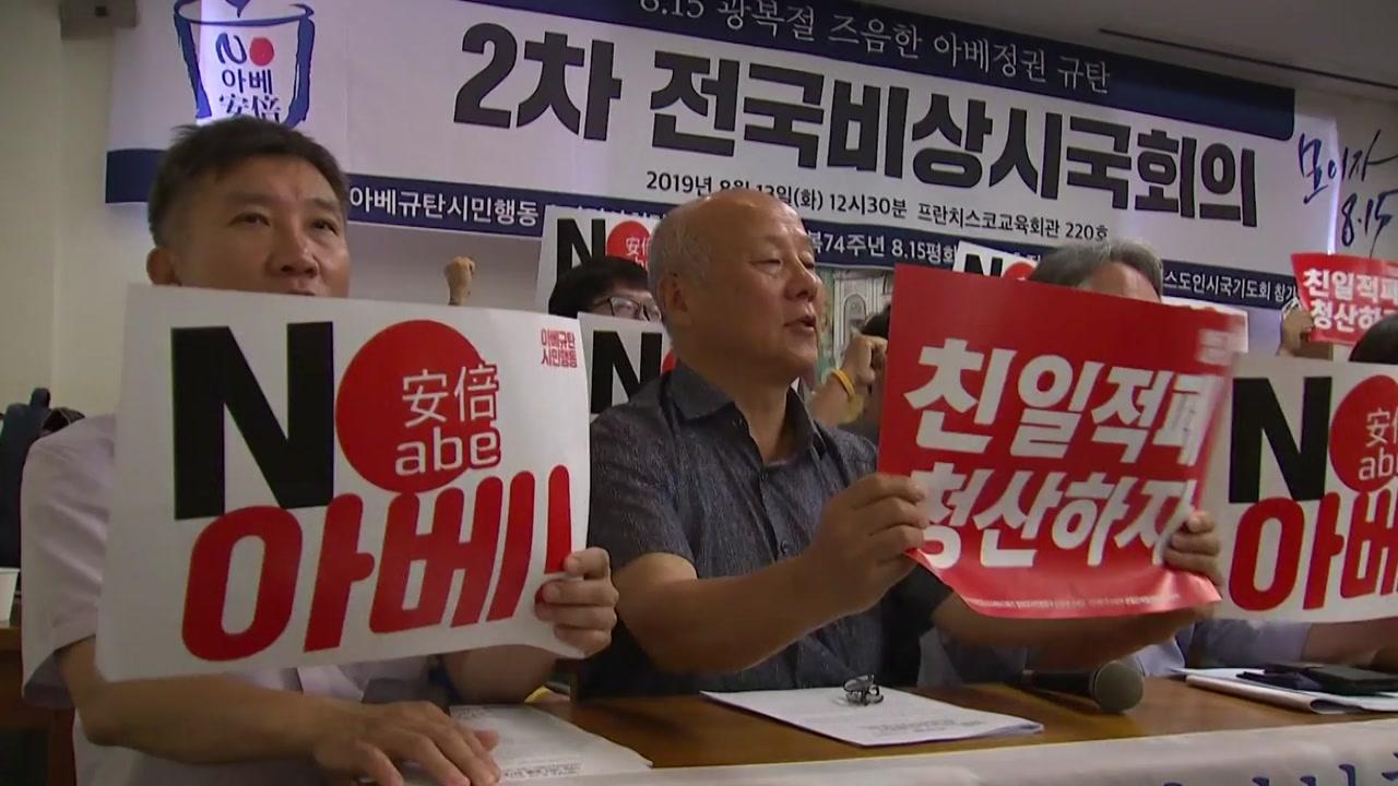 광복절 광화문서 '아베 규탄' 촛불 문화제