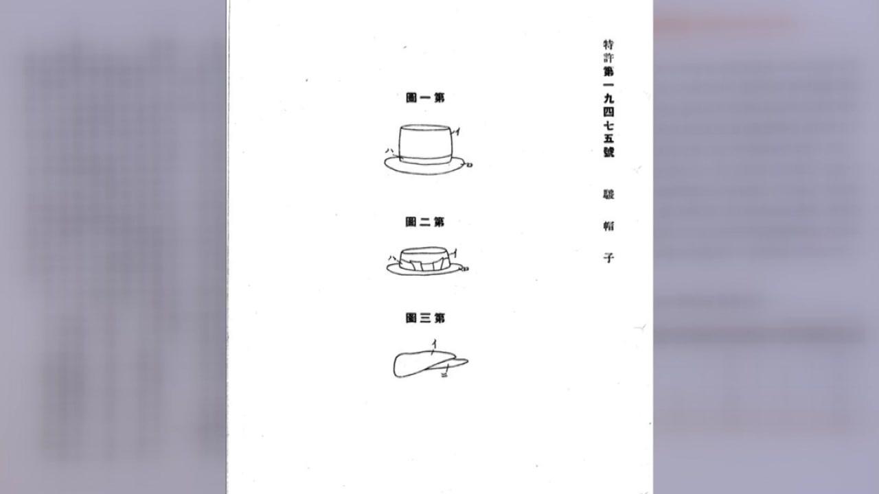 일본 상대로 지킨 특허, 독립운동 자금됐다