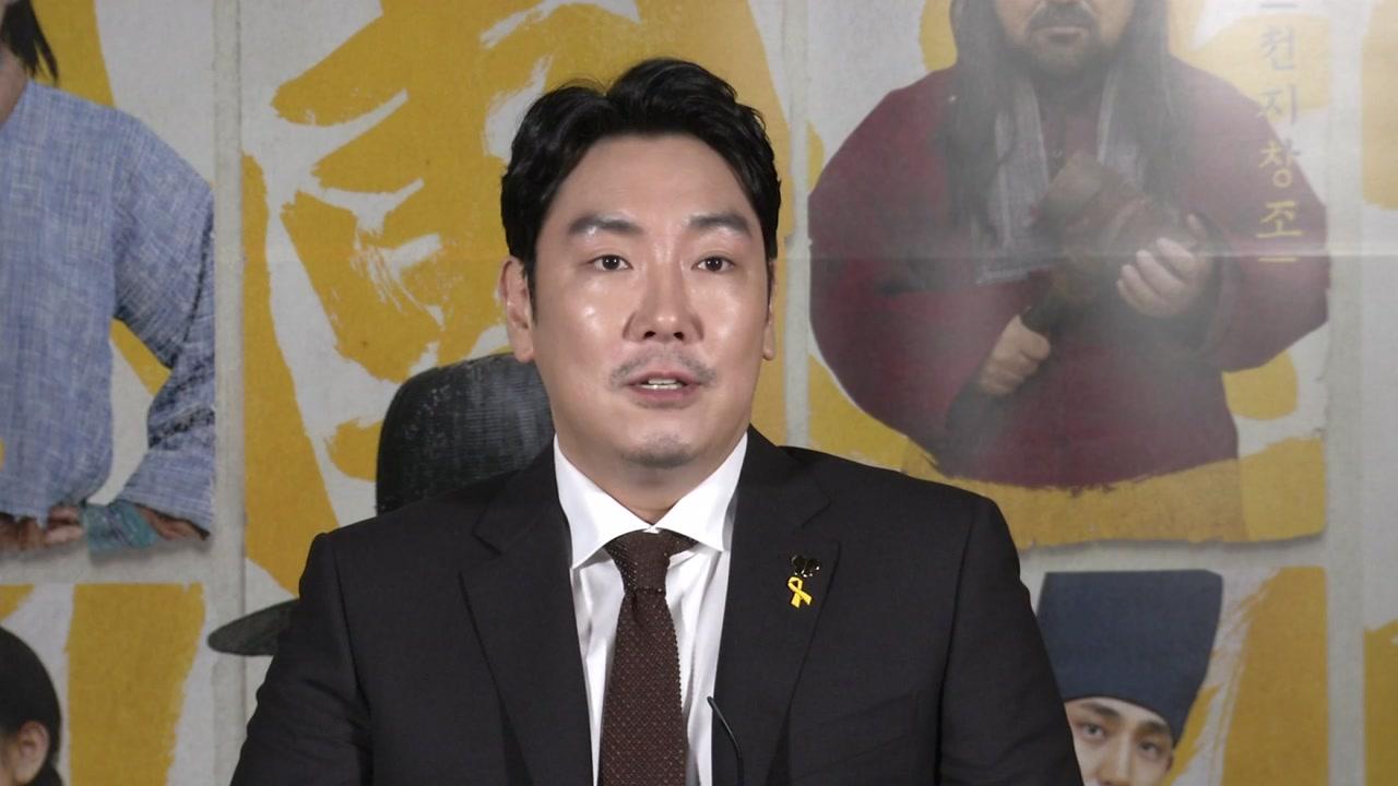"""영화 '광대들' 조진웅 """"가릴 수 없는 진실 있다"""""""
