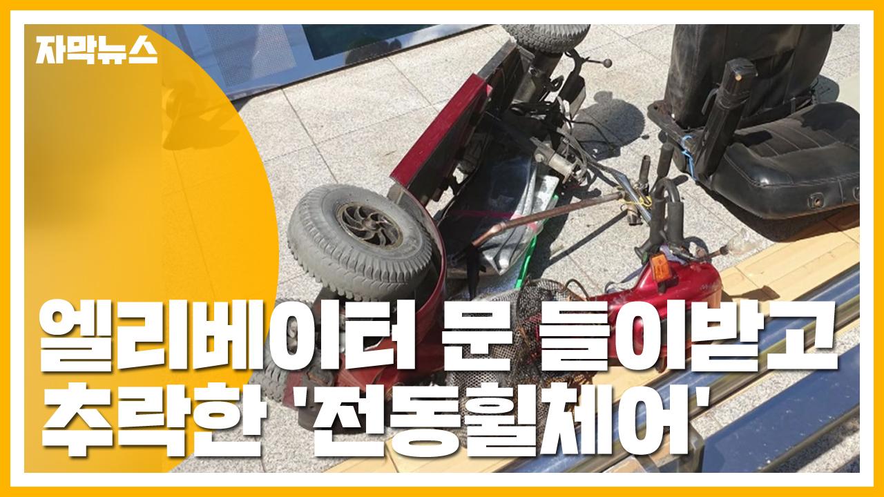[자막뉴스] 전동휠체어, 지하철역 승강기로 돌진... 문 부수고 추락