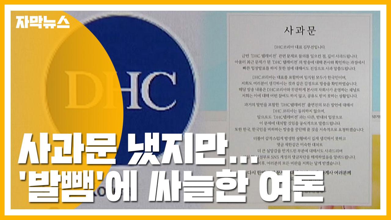 [자막뉴스] DHC 코리아, 사과문 냈지만...'발뺌'에 싸늘한 여론