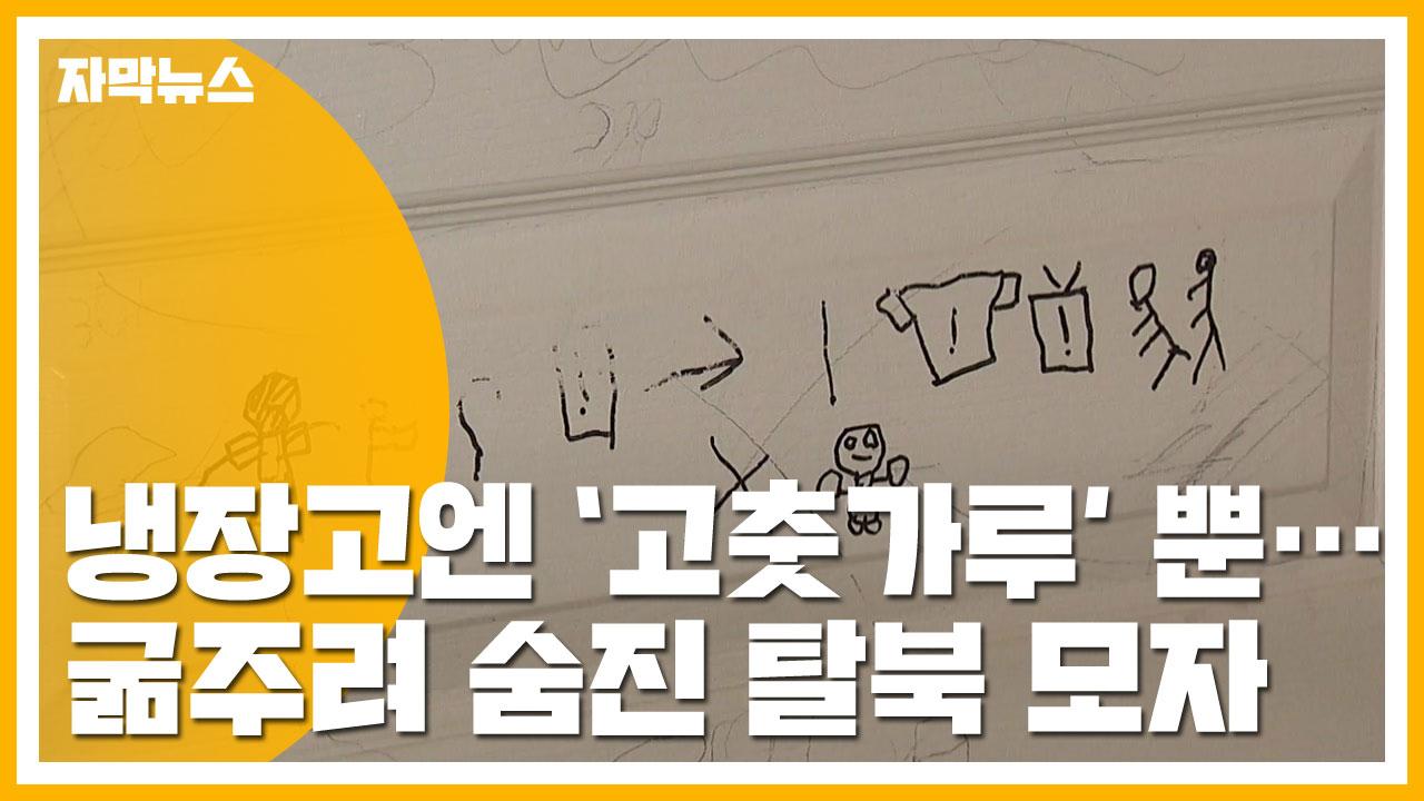 [자막뉴스] 굶주려 숨진 탈북 모자...냉장고엔 고춧가루뿐