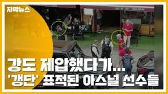[자막뉴스] 강도 제압했다가...'갱단' 표적된 아스널 선수들