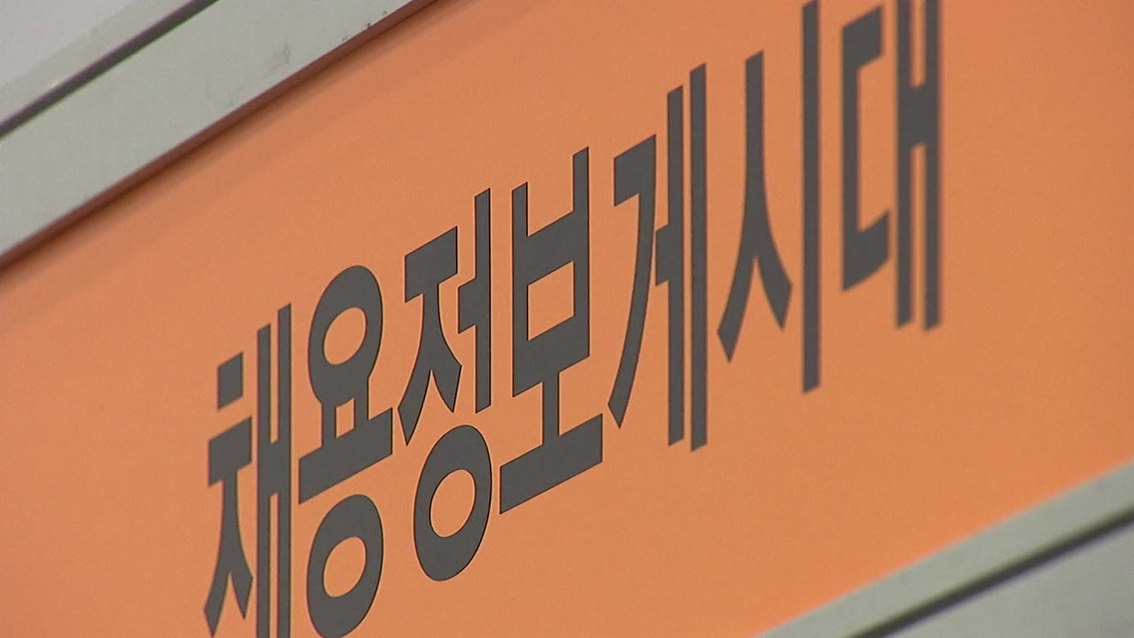 7월 취업자 증가 폭 30만 명 육박...18개월 만에 최고