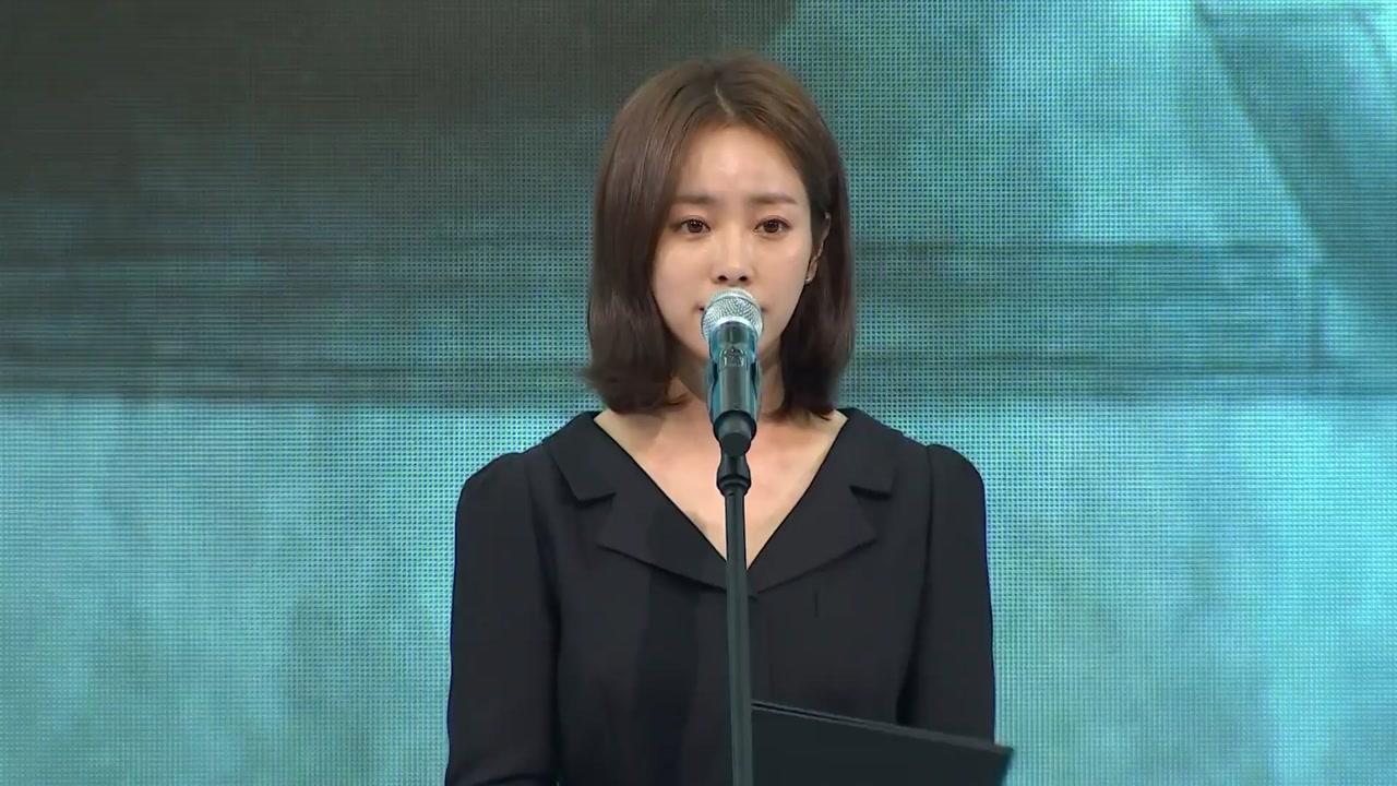 한지민 '위안부였던, 사랑하는 엄마에게' 편지 대독 (영상)