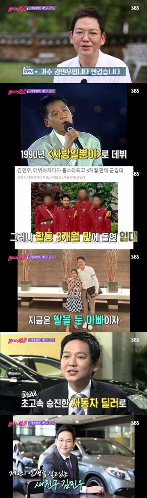 """김민우 """"딸, 아빠 방송에 나오니 반가워 해...열심히 살 것"""""""
