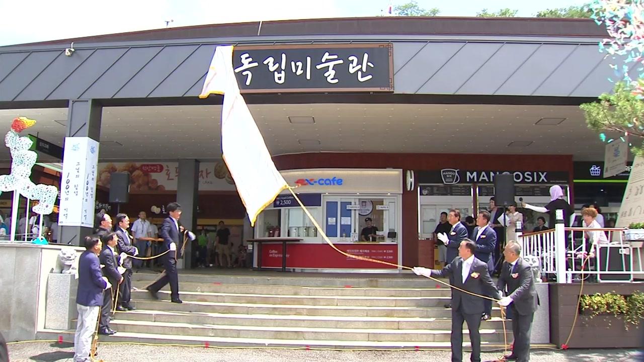 천안삼거리 휴게소에 '독립미술관' 개관