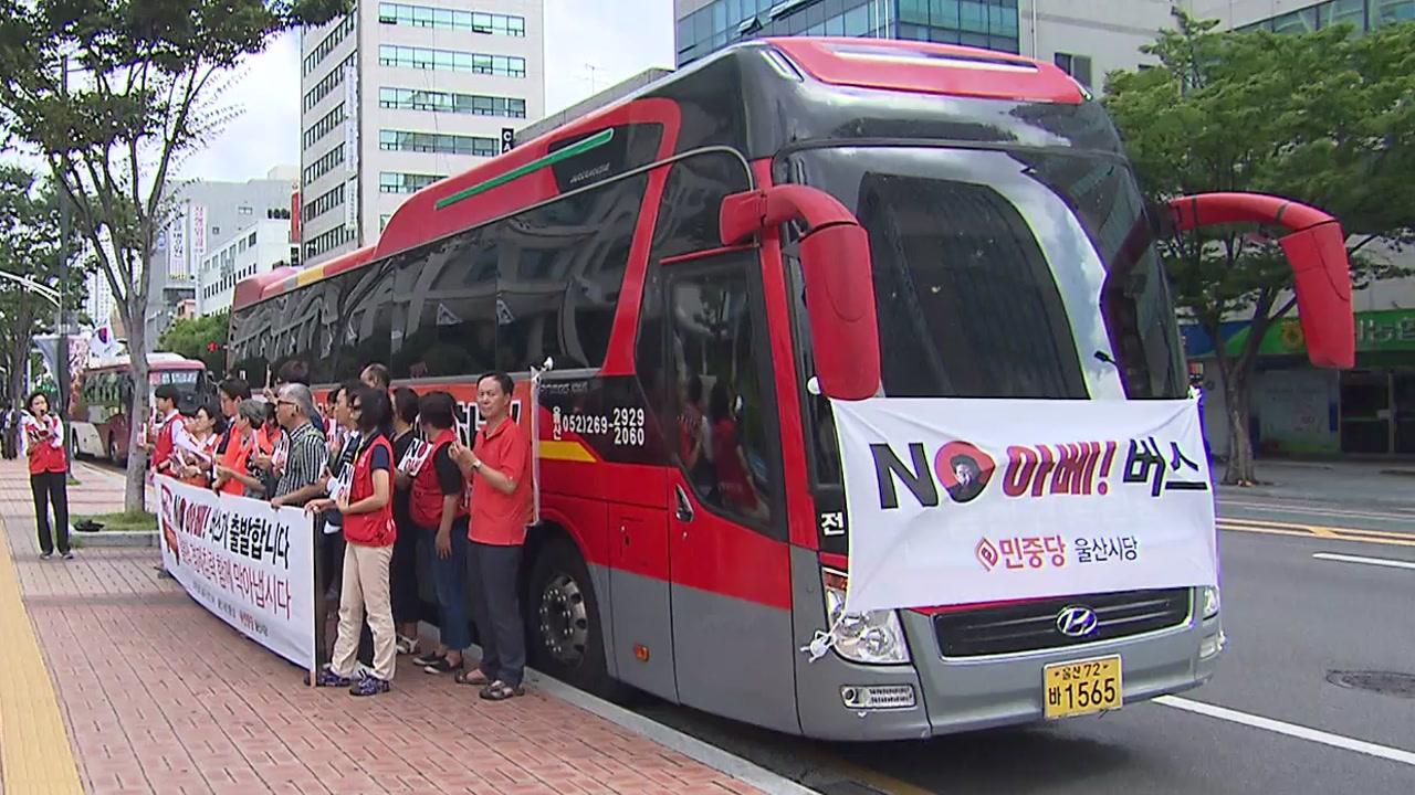'노 아베 버스' 운행...일 수출 규제 규탄