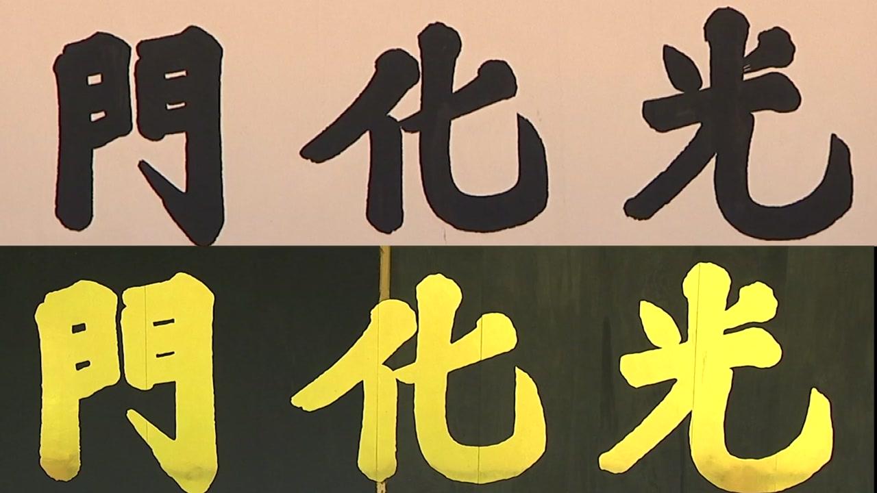 광화문 현판 '검정 바탕·동판·금박 글씨'로 다시 만든다