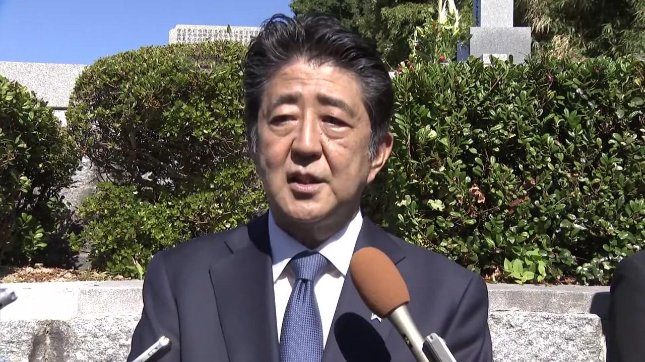 """""""민간 교류는 계속돼야"""" 일본 언론이 전한 아베의 말"""