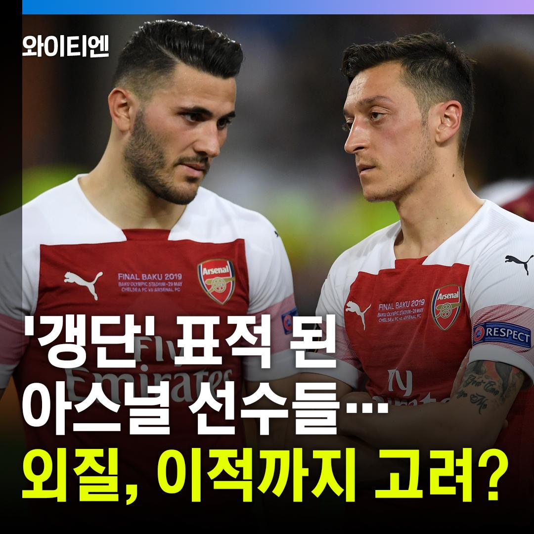 '갱단' 표적 된 아스널 선수들…외질, 이적까지 고려 중?