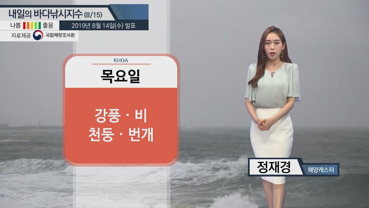 [내일의 바다낚시지수]8월15일 태풍 서쪽으로 이동 동해 남해 전 해상 강풍 높은 물결