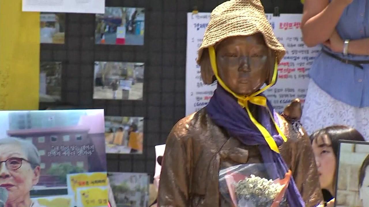 수요집회 1,400번째 외침...12개국 37도시 동시 개최