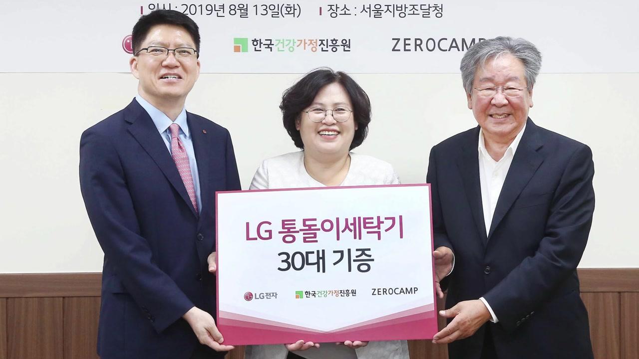 [기업] LG전자, 청소년 미혼 부모에게 세탁기 기부