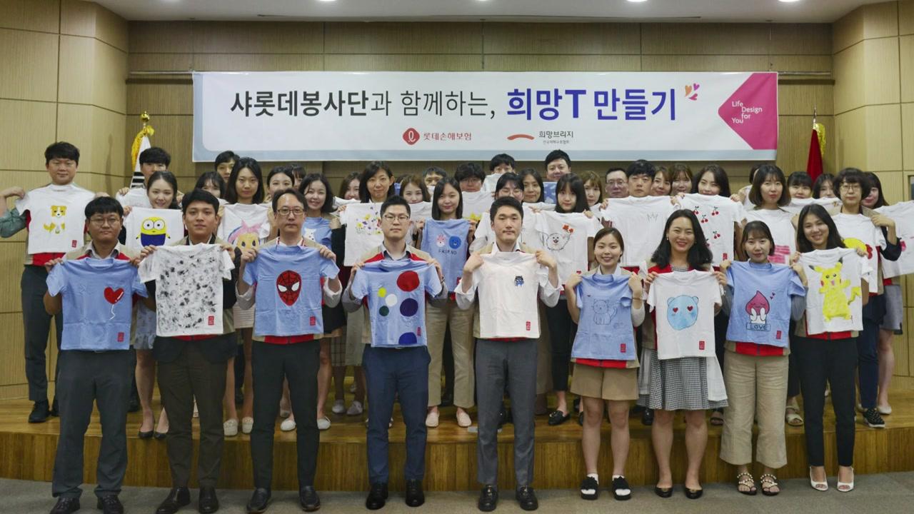 [기업] 롯데손해보험, 희망T캠페인 봉사활동 참여