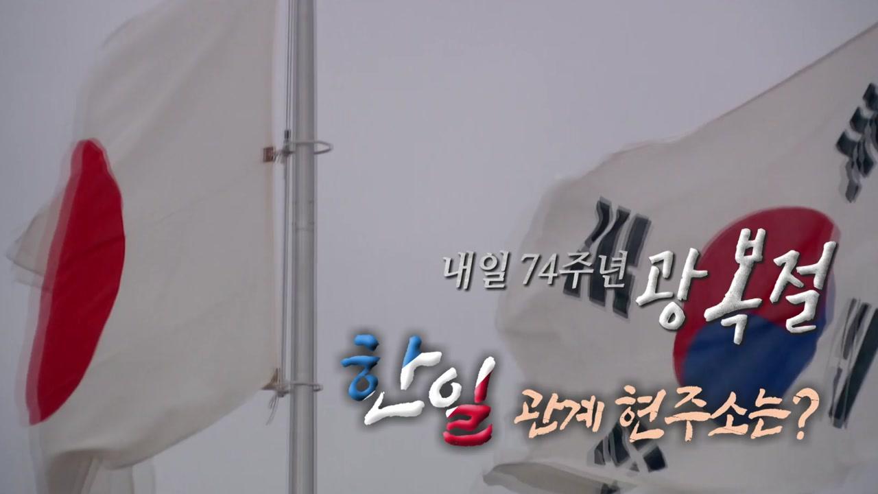 [영상] 日 역사 왜곡 속 1,400회 맞은 수요집회