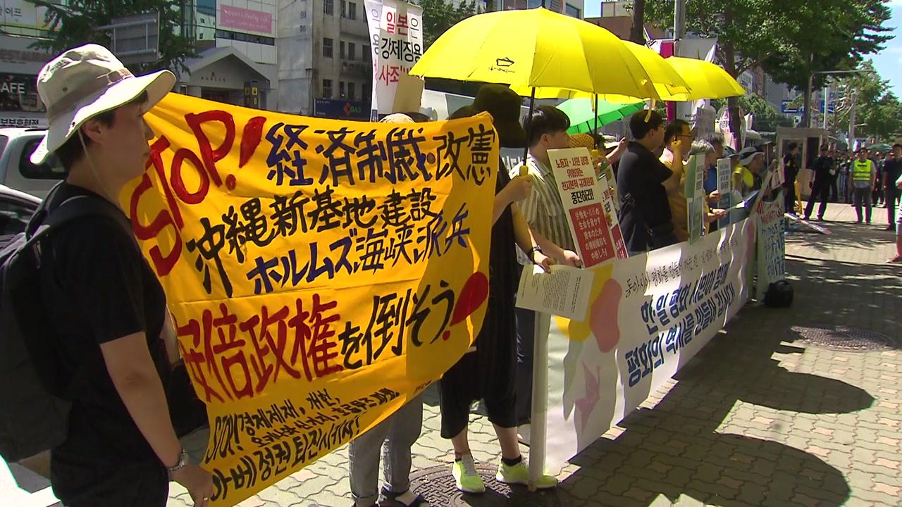 아베 규탄 행사에 일본 시민단체까지 참가