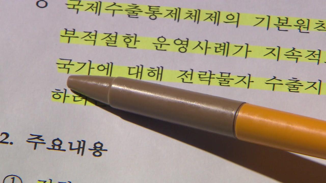 '日 화이트리스트 제외' 행정예고...의견수렴 시작