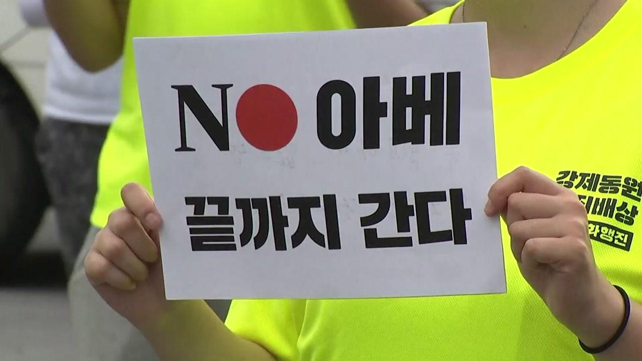 """""""우리가 역사의 증인"""" 대학생 단체도 日 규탄"""