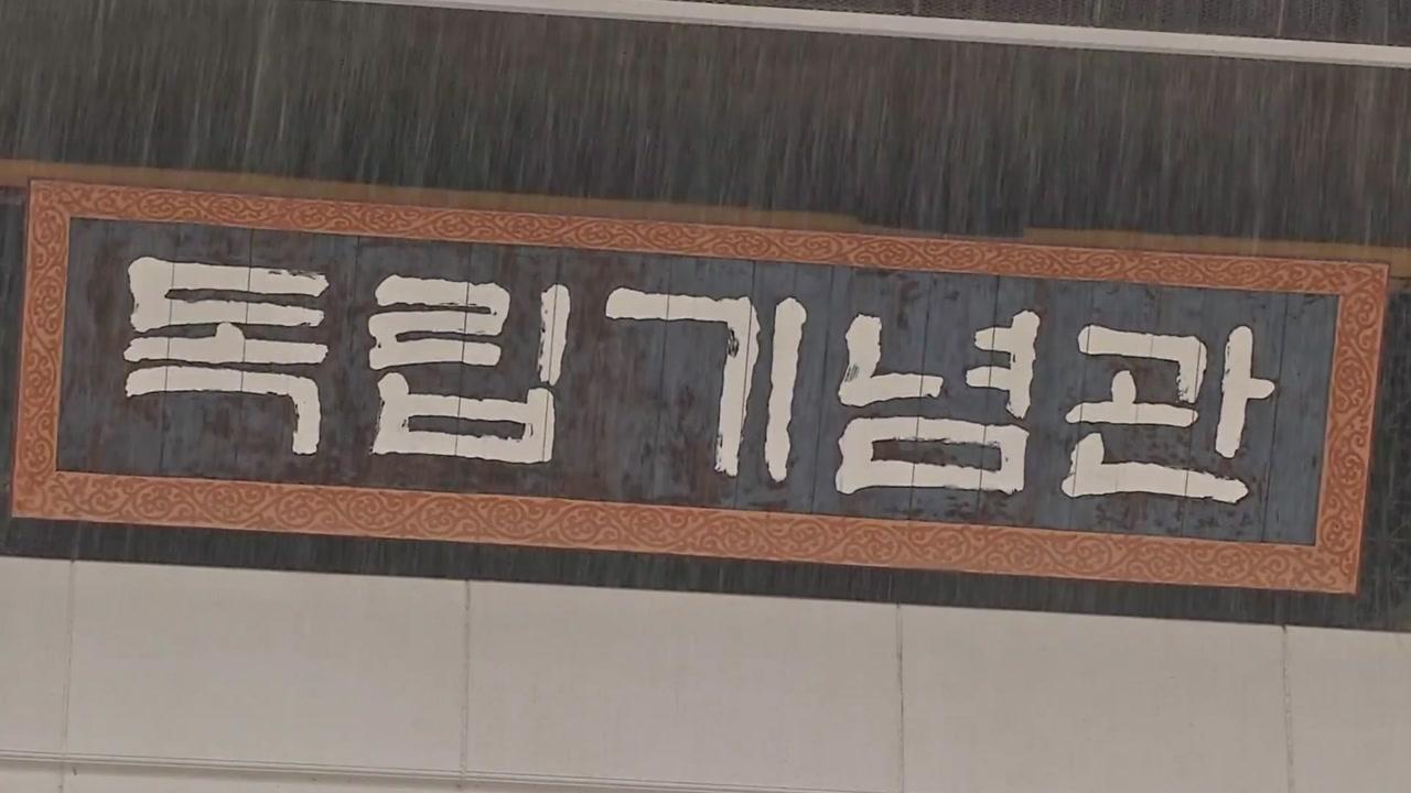 15년만에 정부 광복절 경축식 독립기념관서