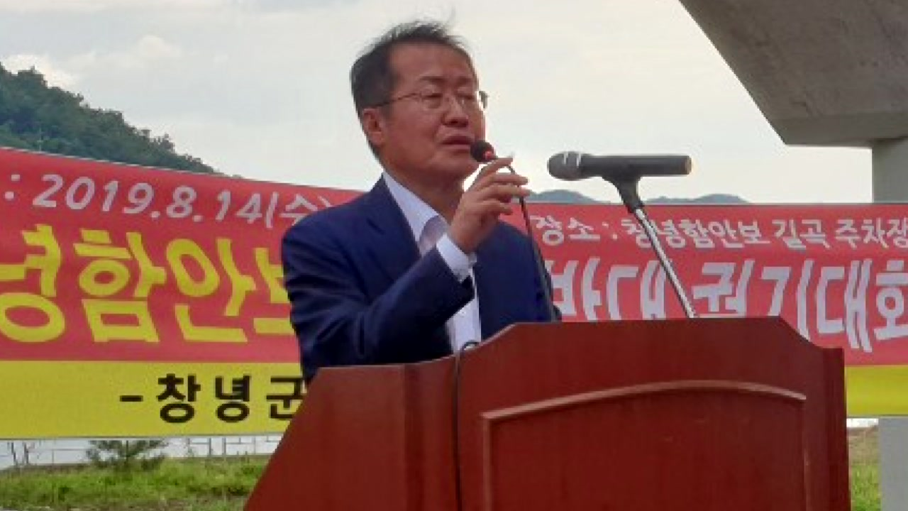 """홍준표, 문재인 정부 향해 """"쪼다들이 나라 망쳐"""""""