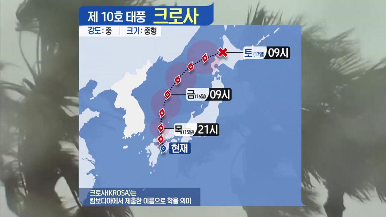 10호 태풍 '크로사' 일본 상륙 임박...현재 위치는?