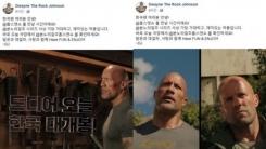 '분노의 질주' 드웨인 존슨, 한국어 메시지로 직접 영화 소개