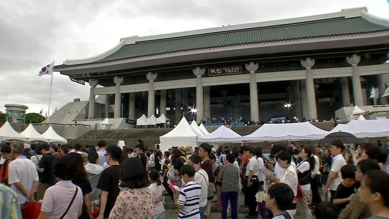 15년 만에 독립기념관서 열린 광복절 경축식