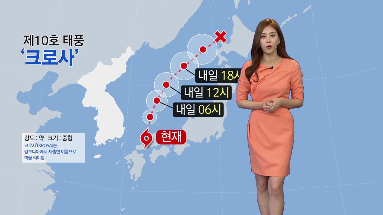 일본 열도 벗어난 태풍 '크로사', 어디로?
