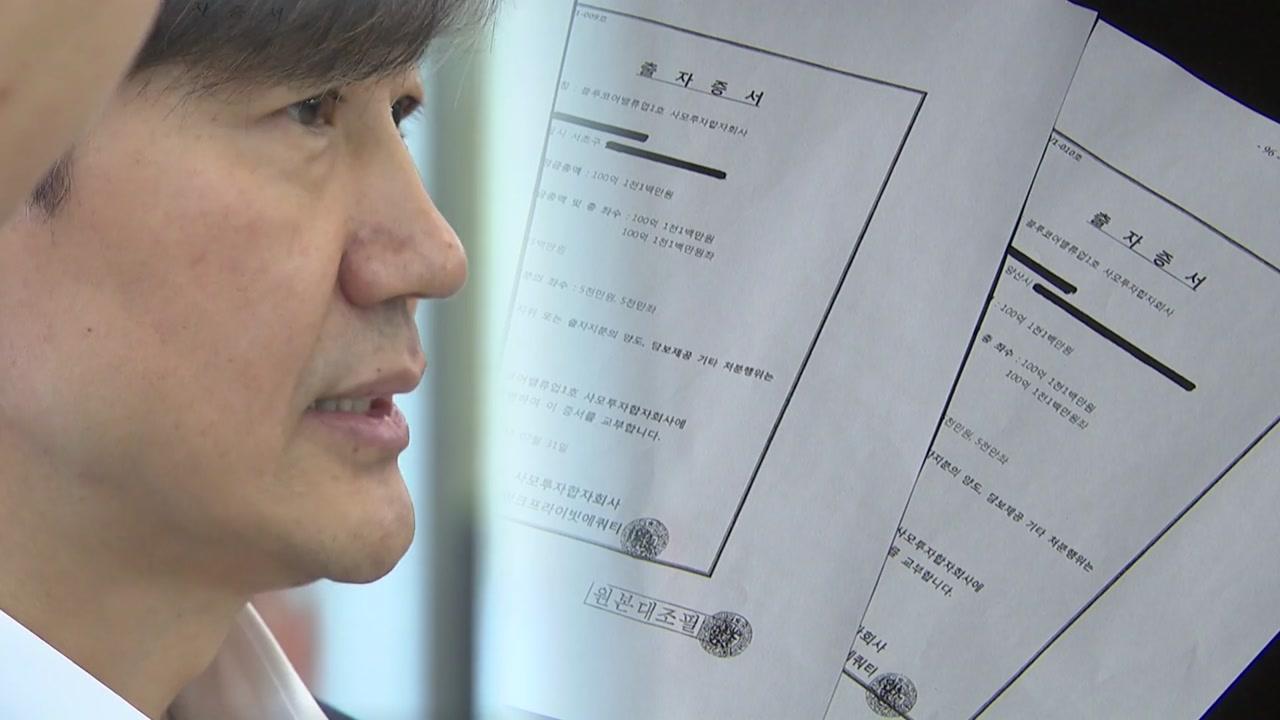조국 가족, 사모펀드 74억 투자 약정...해명에도 논란