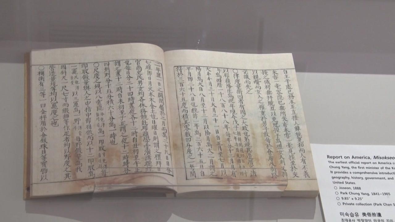 대한제국공사관 19세기 외교활동 자료 첫 공개