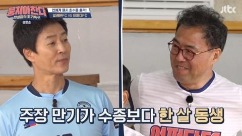[Y리뷰] '뭉쳐야 찬다', 이만기·허재 잡는 최수종 활약...최고 시청률 경신