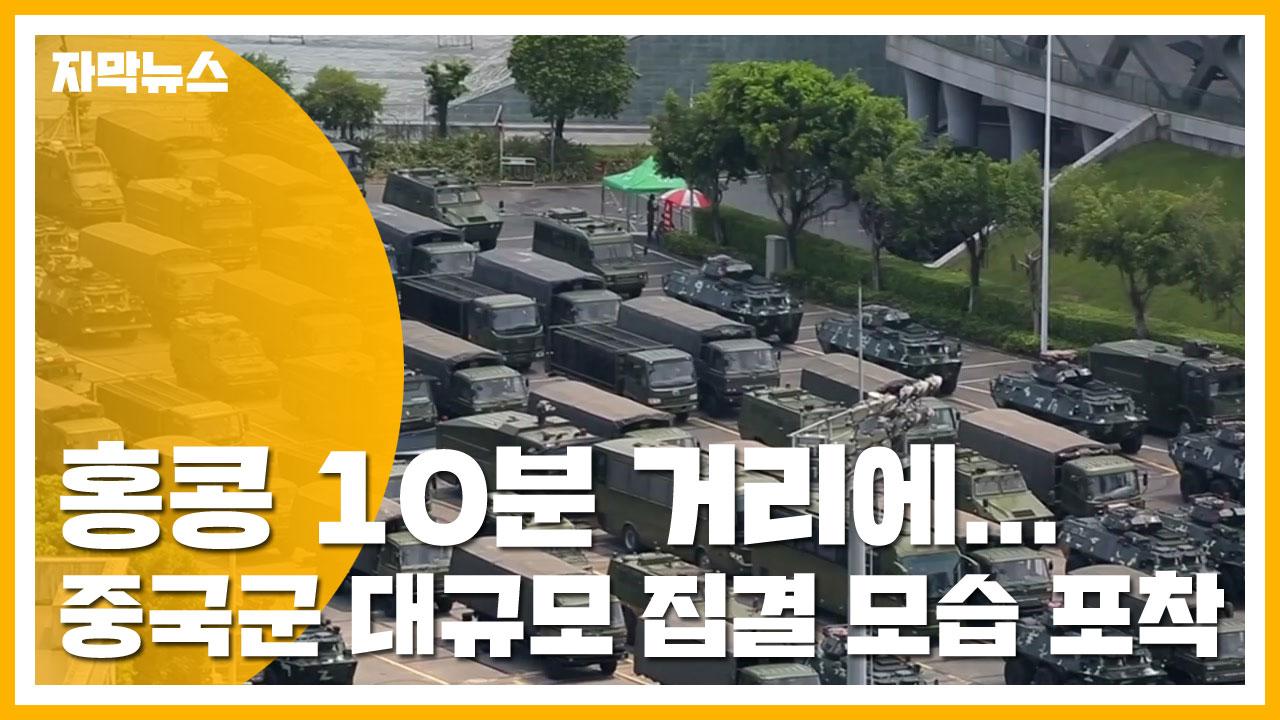 [자막뉴스] 홍콩 10분 거리에...중국군 대규모 집결 모습 포착